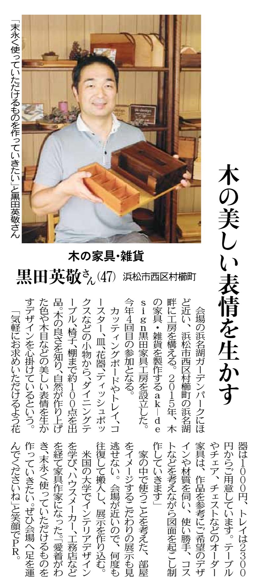 9月15日付 中日新聞東海本社版に載りました